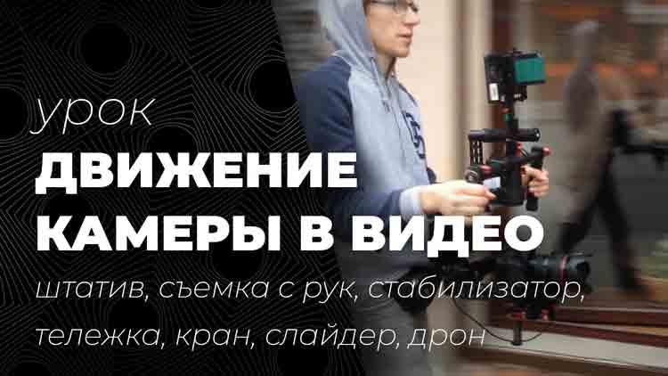 """видеоурок: """"Движение камеры в кино"""""""