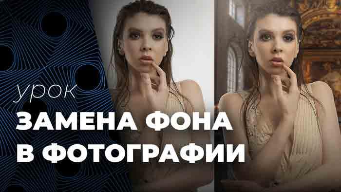 Замена фона в фотографии