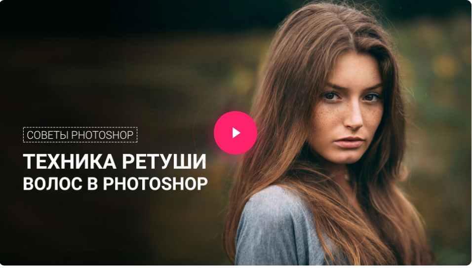 Техника ретуши волос в Photoshop
