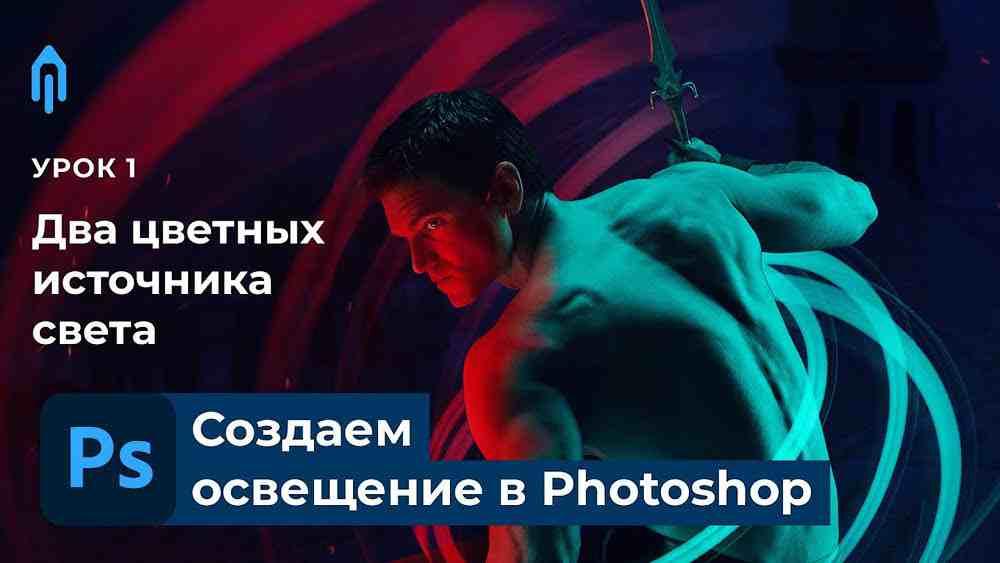 Добавляем два источника освещения на фото