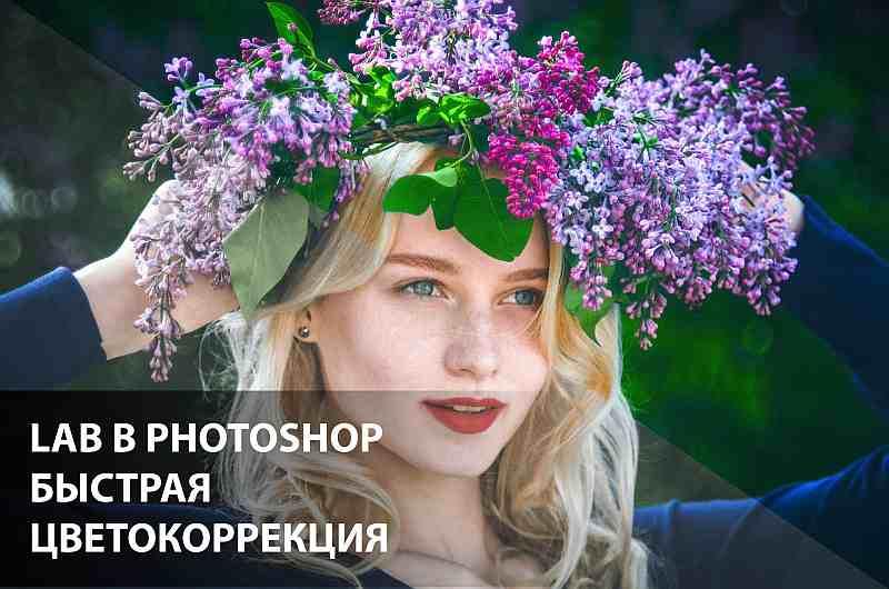 Быстрый способ улучшить фотографию